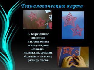 Технологическая карта 3. Вырезанные звёздочки наклеиваем на основу-картон «сл