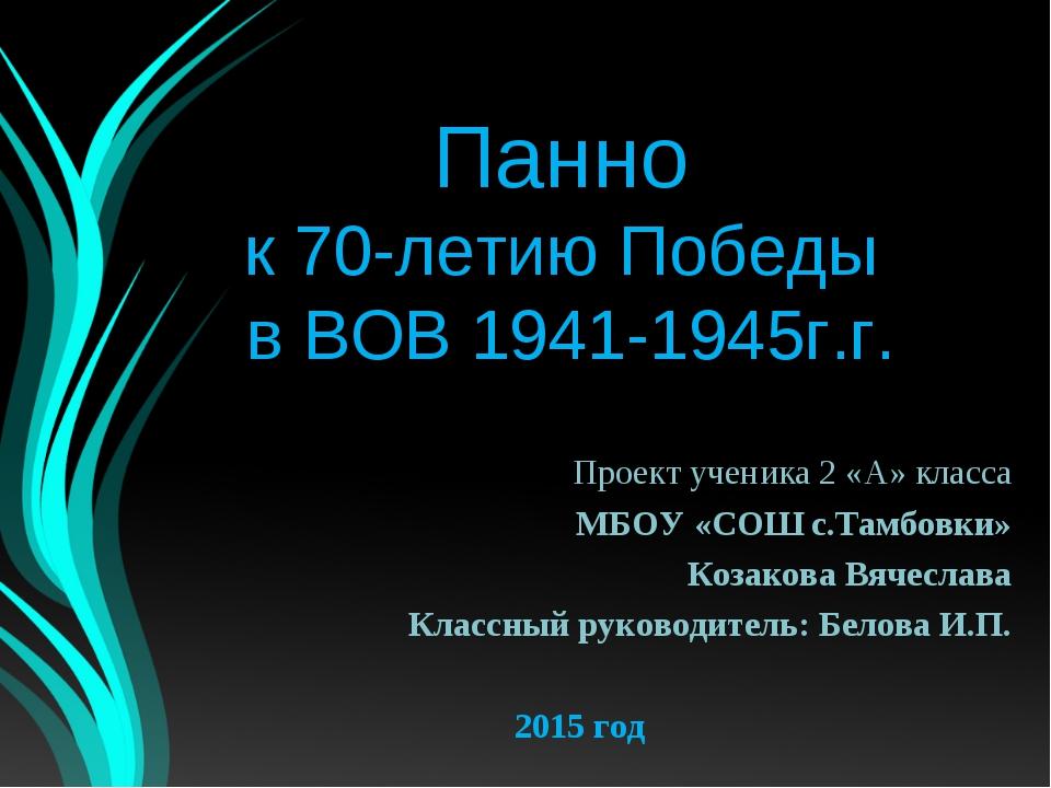 Панно к 70-летию Победы в ВОВ 1941-1945г.г. Проект ученика 2 «А» класса МБОУ...