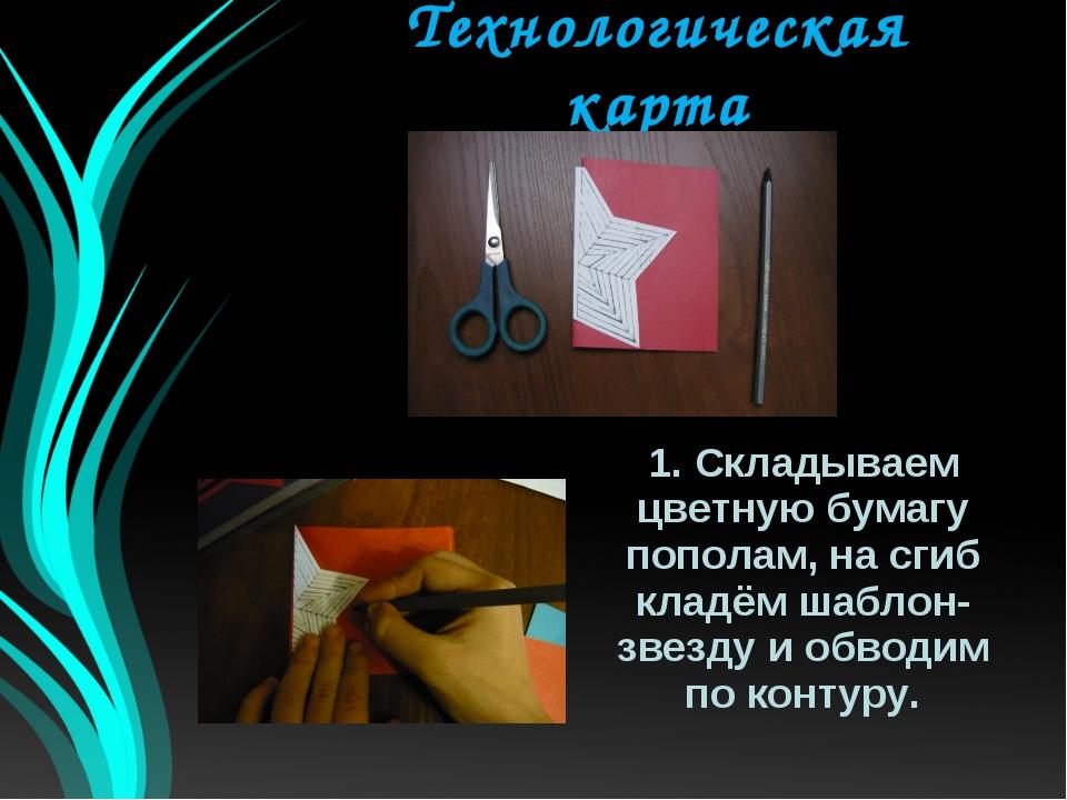 Технологическая карта 1. Складываем цветную бумагу пополам, на сгиб кладём ша...