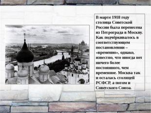 В марте 1918 году столица Советской России была перенесена из Петрограда в Мо