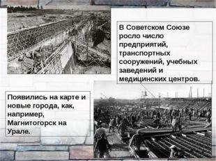 В Советском Союзе росло число предприятий, транспортных сооружений, учебных з