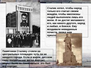 Сталин хотел, чтобы народ только его считал своим вождём, чтобы миллионы люде