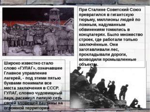 При Сталине Советский Союз превратился в гигантскую тюрьму, миллионы людей по