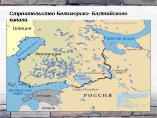Строительство Беломорско- Балтийского канала