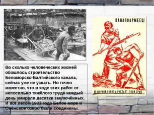 Во сколько человеческих жизней обошлось строительство Беломорско-Балтийского