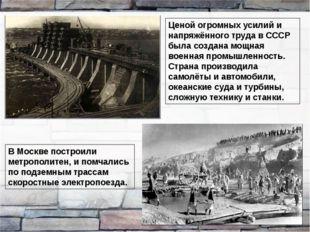 Ценой огромных усилий и напряжённого труда в СССР была создана мощная военная