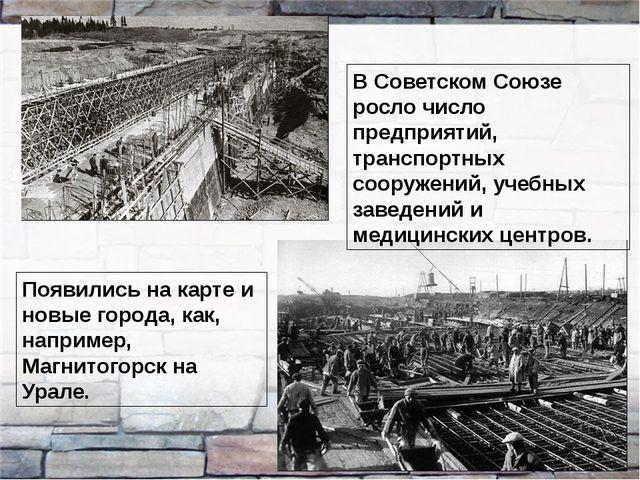 В Советском Союзе росло число предприятий, транспортных сооружений, учебных з...