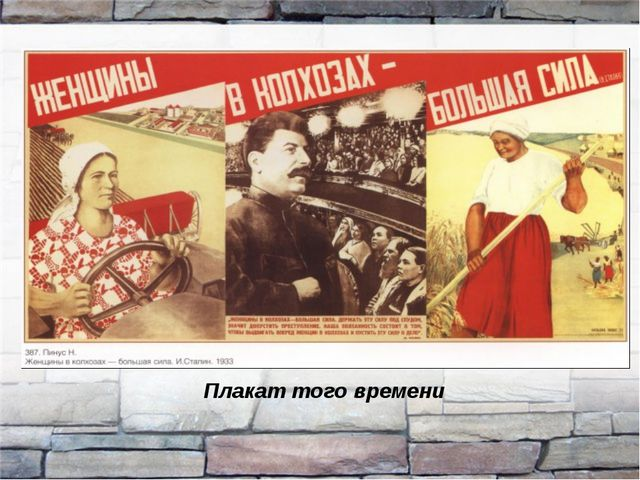 Плакат того времени