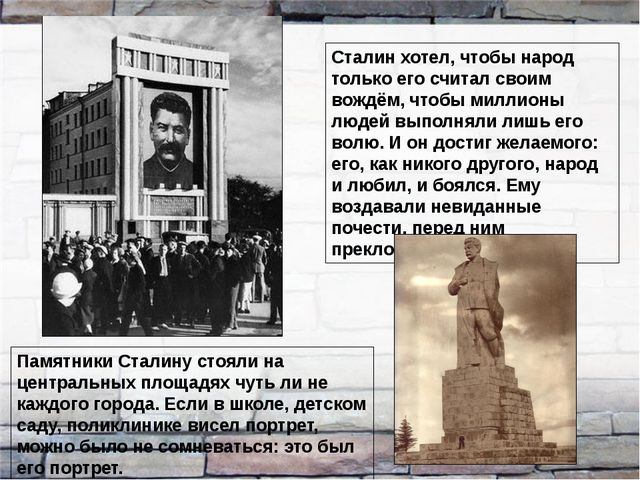 Сталин хотел, чтобы народ только его считал своим вождём, чтобы миллионы люде...