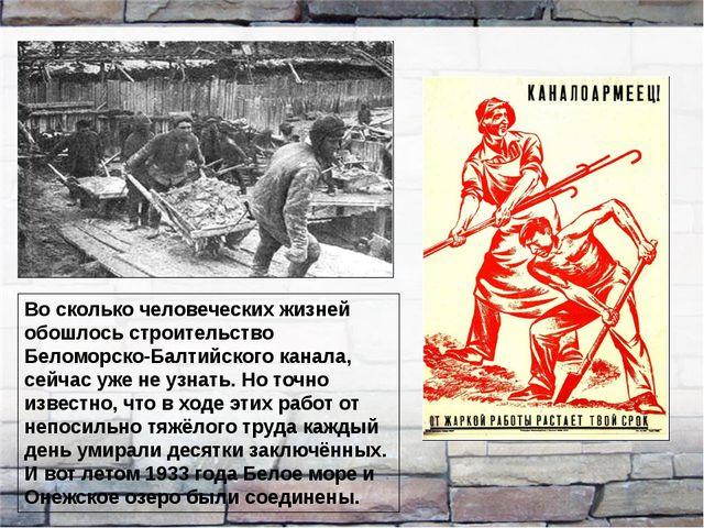 Во сколько человеческих жизней обошлось строительство Беломорско-Балтийского...
