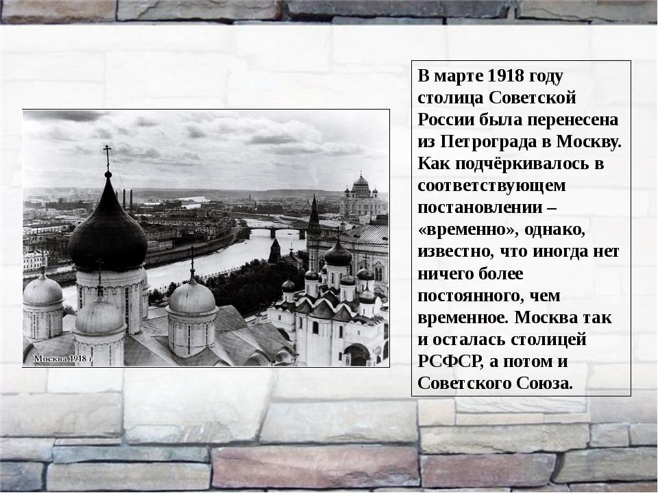 В марте 1918 году столица Советской России была перенесена из Петрограда в Мо...