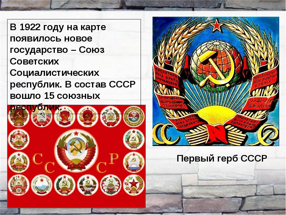Первый герб СССР В 1922 году на карте появилось новое государство – Союз Сове...