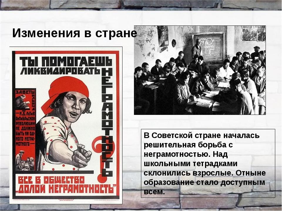 Изменения в стране В Советской стране началась решительная борьба с неграмотн...