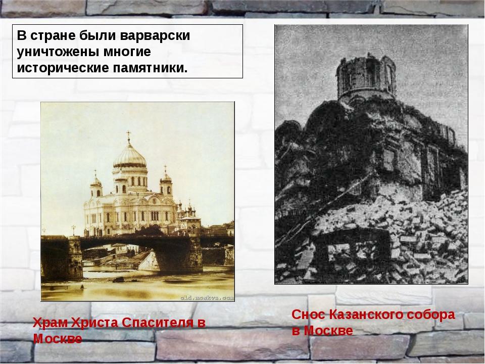 Снос Казанского собора в Москве Храм Христа Спасителя в Москве В стране были...