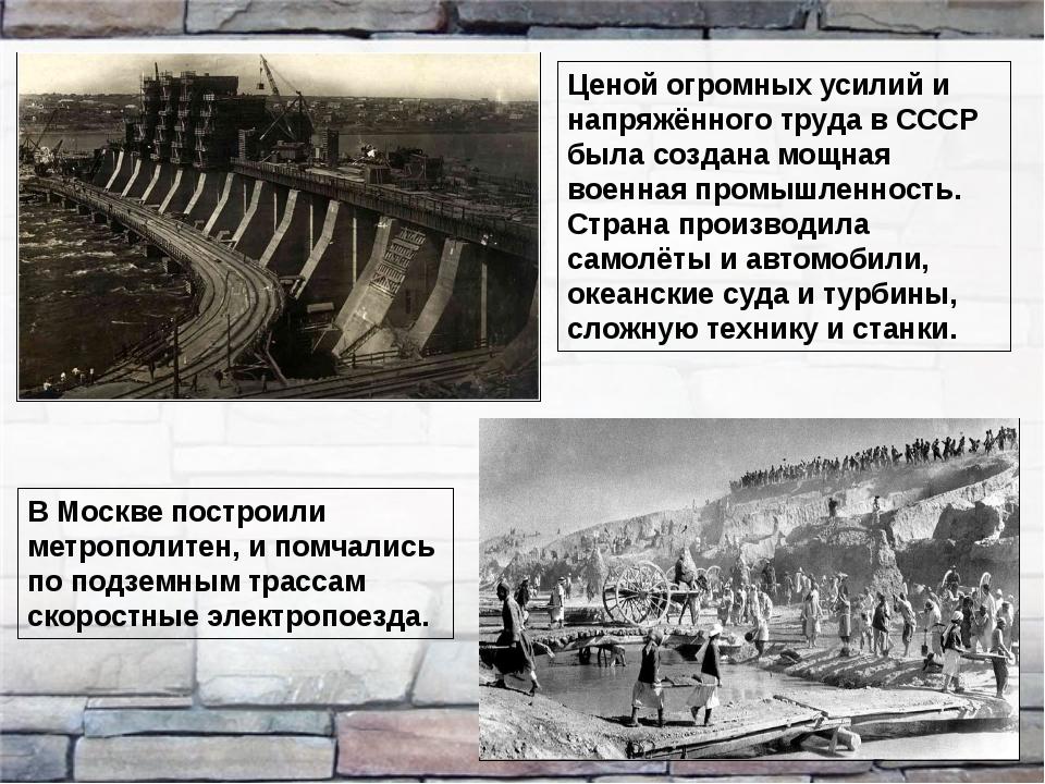 Ценой огромных усилий и напряжённого труда в СССР была создана мощная военная...