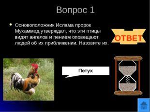 Вопрос 1 Основоположник Ислама пророк Мухаммед утверждал, что эти птицы видят