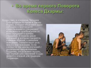Будда учил, в основном, Четырем Благородным Истинам и Закону Кармы, которые о