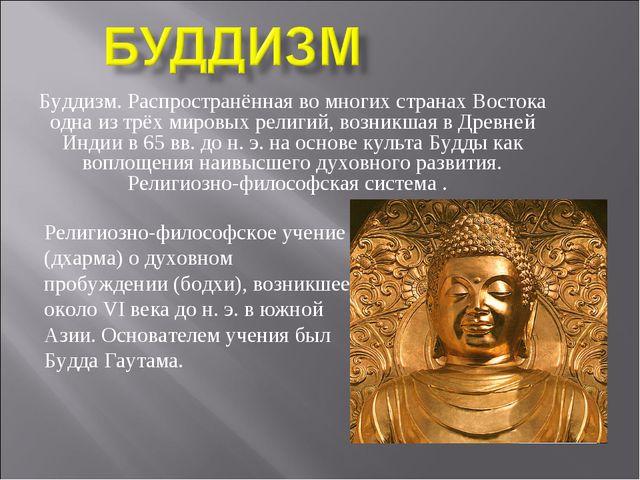 Буддизм. Распространённая во многих странах Востока одна из трёх мировых рели...