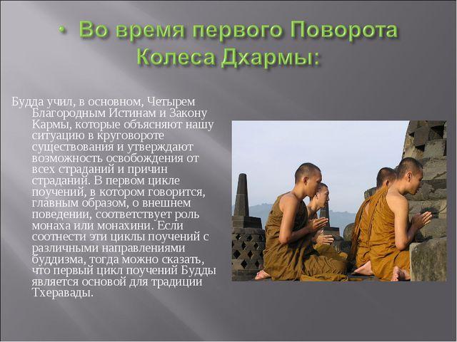 Будда учил, в основном, Четырем Благородным Истинам и Закону Кармы, которые о...