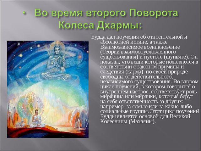 Будда дал поучения об относительной и абсолютной истине, а также Взаимозависи...