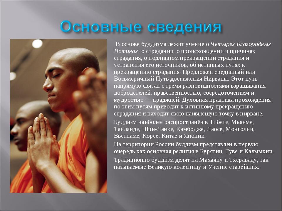 В основе буддизма лежит учение о Четырёх Благородных Истинах: о страдании, о...