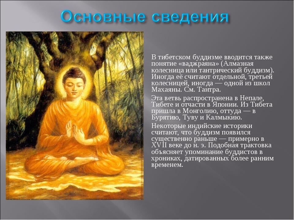 В тибетском буддизме вводится также понятие «ваджраяна» (Алмазная колесница и...