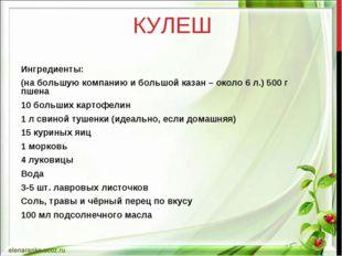 КУЛЕШ Ингредиенты: (на большую компанию и большой казан – около 6 л.) 500 г п