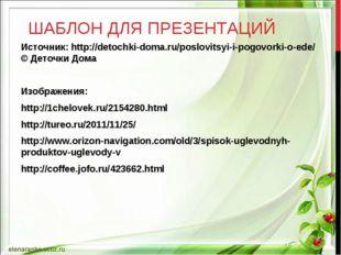 ШАБЛОН ДЛЯ ПРЕЗЕНТАЦИЙ Источник: http://detochki-doma.ru/poslovitsyi-i-pogov