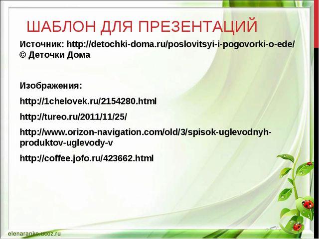 ШАБЛОН ДЛЯ ПРЕЗЕНТАЦИЙ Источник: http://detochki-doma.ru/poslovitsyi-i-pogov...