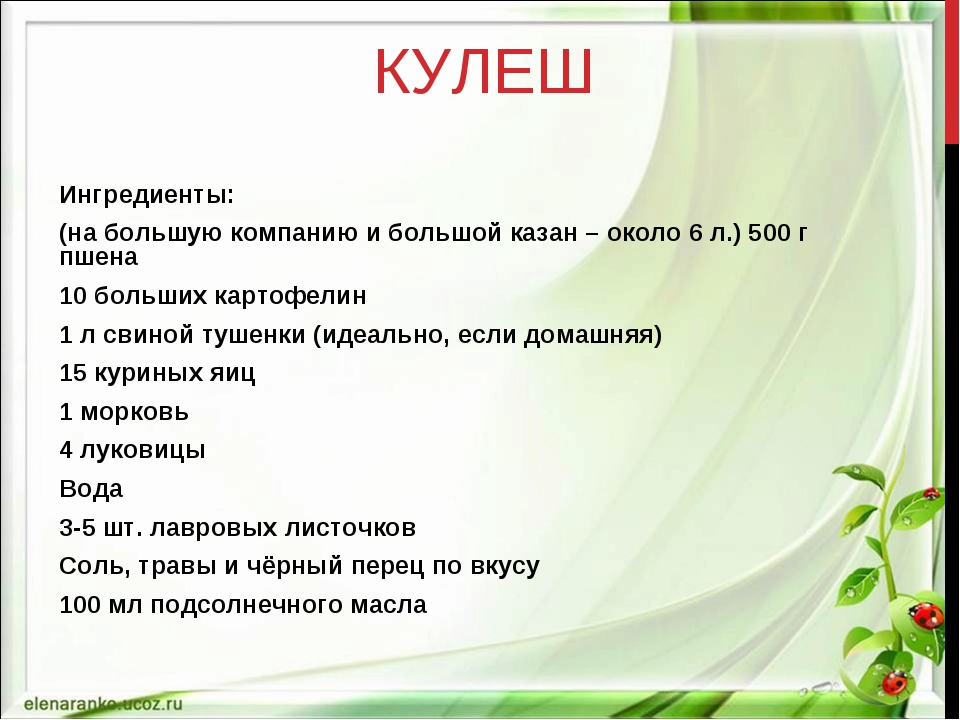 КУЛЕШ Ингредиенты: (на большую компанию и большой казан – около 6 л.) 500 г п...