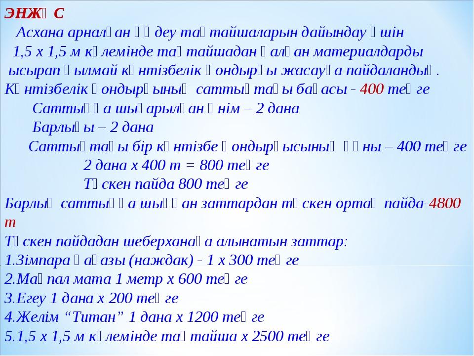 ЭНЖҚС Асхана арналған өңдеу тақтайшаларын дайындау үшін 1,5 х 1,5 м көлемінде...