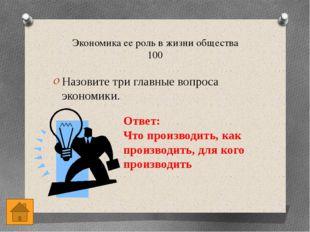 Экономика ее роль в жизни общества 400 От международной торговли 1) выигры