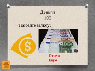 Деньги 400 Совокупностьналичных и безналичных, находящихся в обращении, и ос