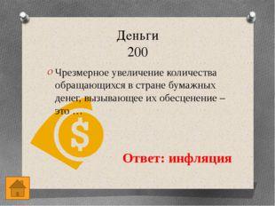 Деньги 500 Назовите страны, где используются валюты: Ответ: 1. США 2. Великоб