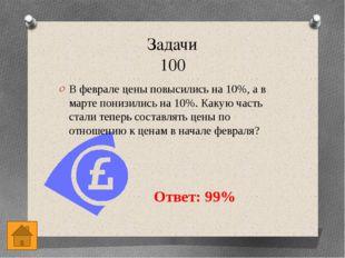 Задачи 400 Уравнение кривой спроса: Qd=20 -2P (P-price, Q-quantity) Уравнение