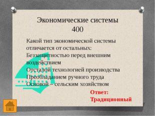 Заработная плата и стимулирование труда 100 Плата за службу, постоянное денеж