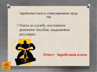 Заработная плата и стимулирование труда 400 Назовите форму материального поощ