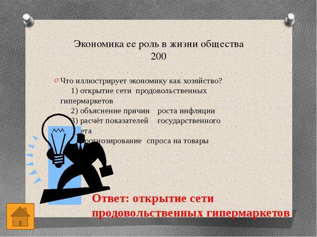 Экономика ее роль в жизни общества 500 Возникновение транснациональных корпор...