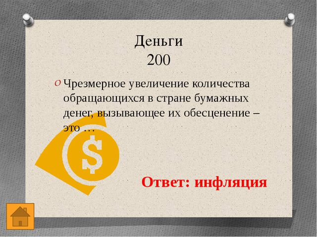 Деньги 500 Назовите страны, где используются валюты: Ответ: 1. США 2. Великоб...