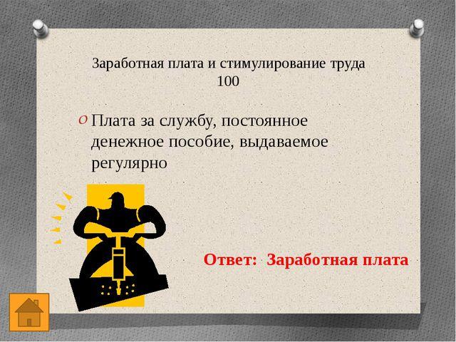 Заработная плата и стимулирование труда 400 Назовите форму материального поощ...