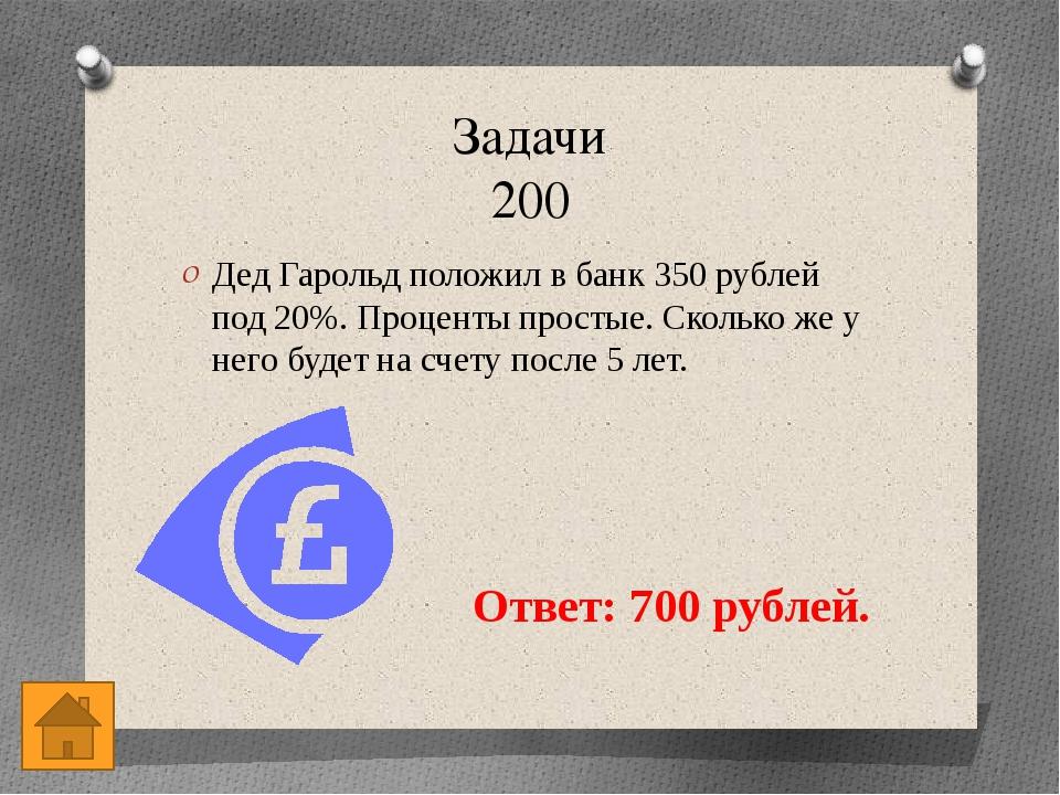 Задачи 500 Мультипликатор трансфертов равен 4. Мультипликатор госзакупок раве...