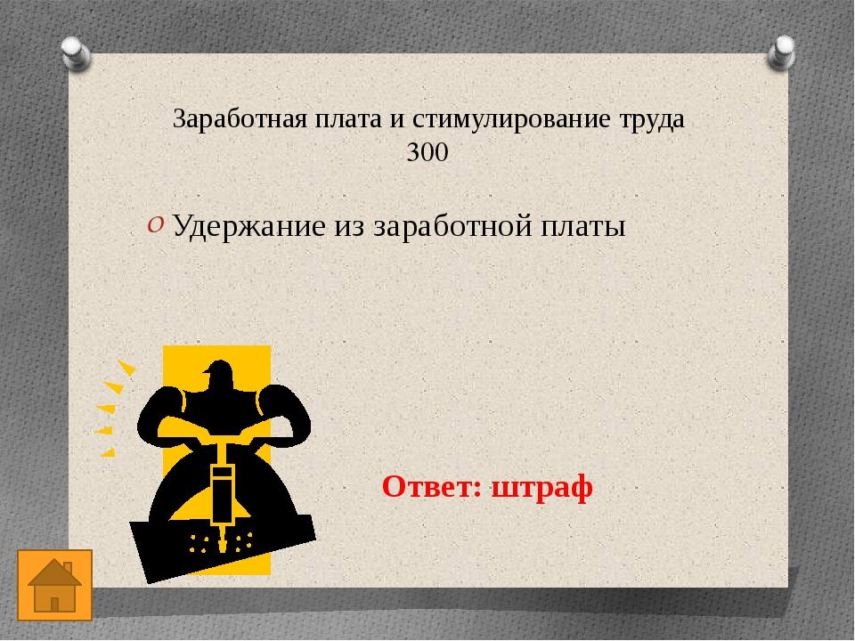 Экономика ее роль в жизни общества 100 Назовите три главные вопроса экономики...