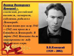 В.В.Конецкий (1929 – 2002) Виктор Викторович Конецкий – советский, российский