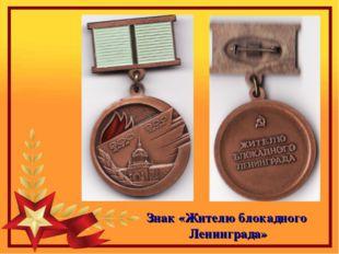 Знак «Жителю блокадного Ленинграда»