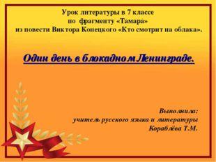 Урок литературы в 7 классе по фрагменту «Тамара» из повести Виктора Конецкого