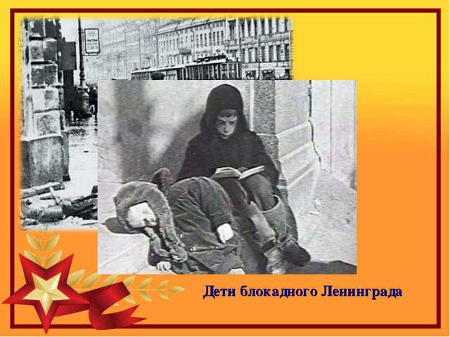 13 тысяч мёртвых от голода Дети блокадного Ленинграда
