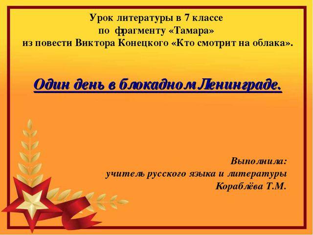 Урок литературы в 7 классе по фрагменту «Тамара» из повести Виктора Конецкого...