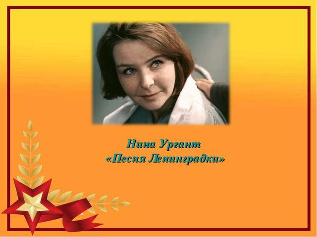 Нина Ургант «Песня Ленинградки»
