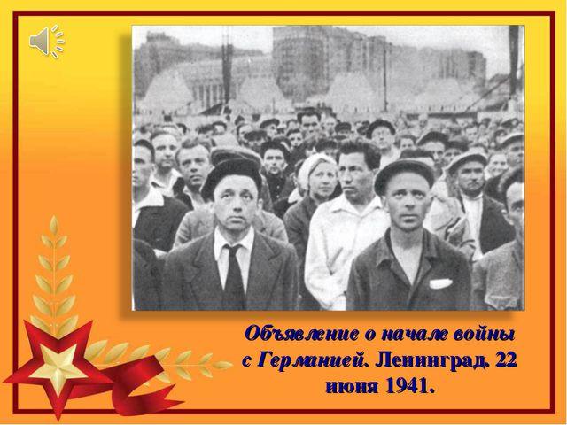 Объявление о начале войны с Германией. Ленинград. 22 июня 1941.