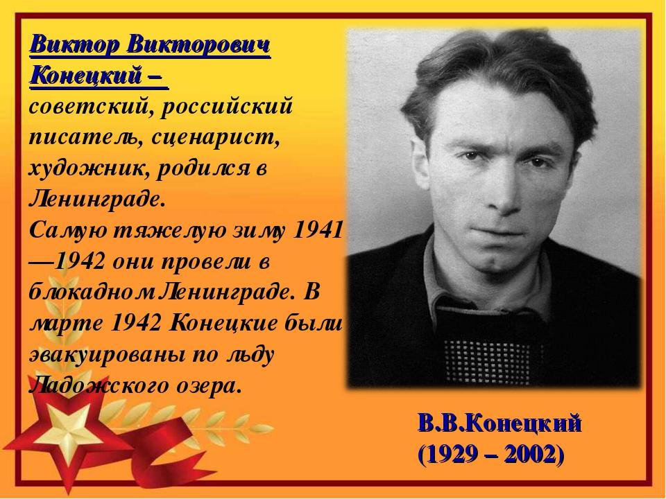 В.В.Конецкий (1929 – 2002) Виктор Викторович Конецкий – советский, российский...